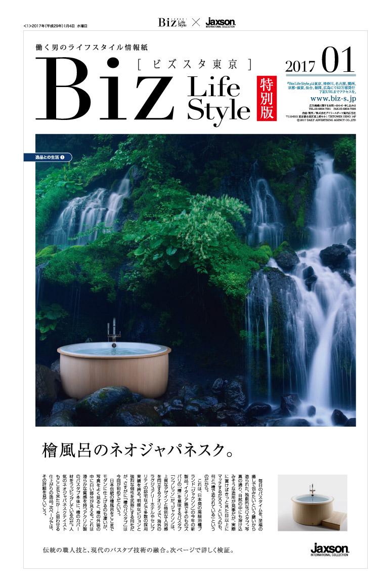 2017年1月【グローエジャパン/ジャクソン】