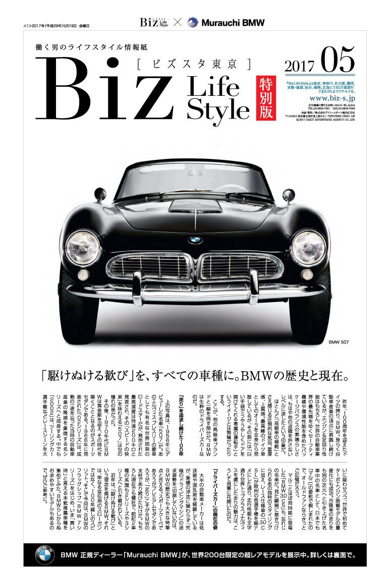 2017年5月【BMW】