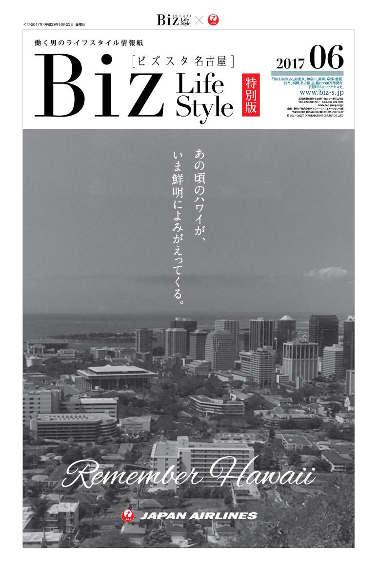 2017年6月【JAL】