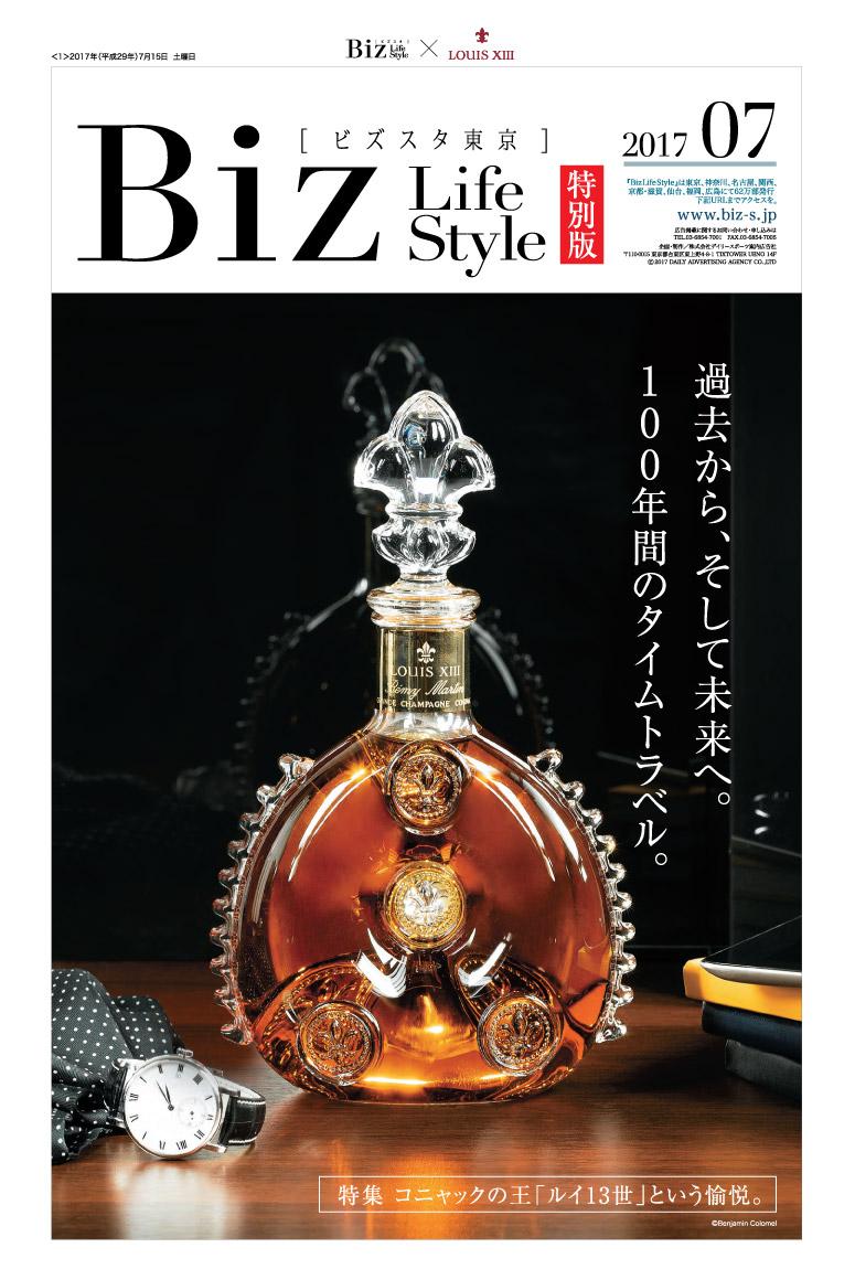 2017年7月【レミーコアントロージャパン】