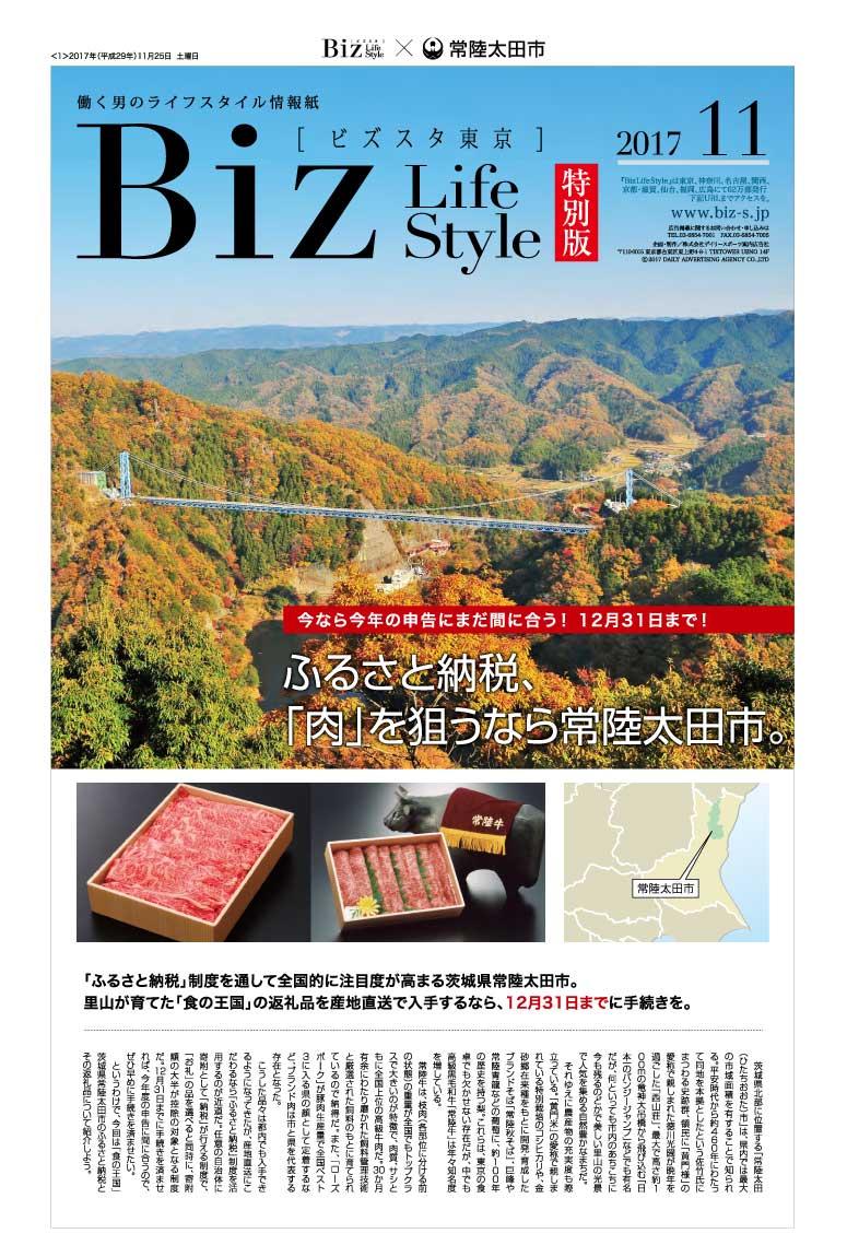 2017年11月【常陸太田市】