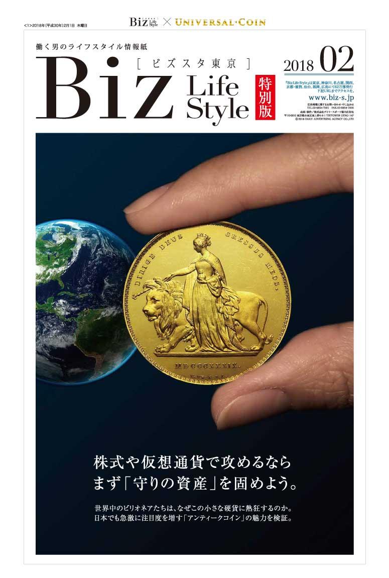 2018年1月【UNIVERSAL COIN】