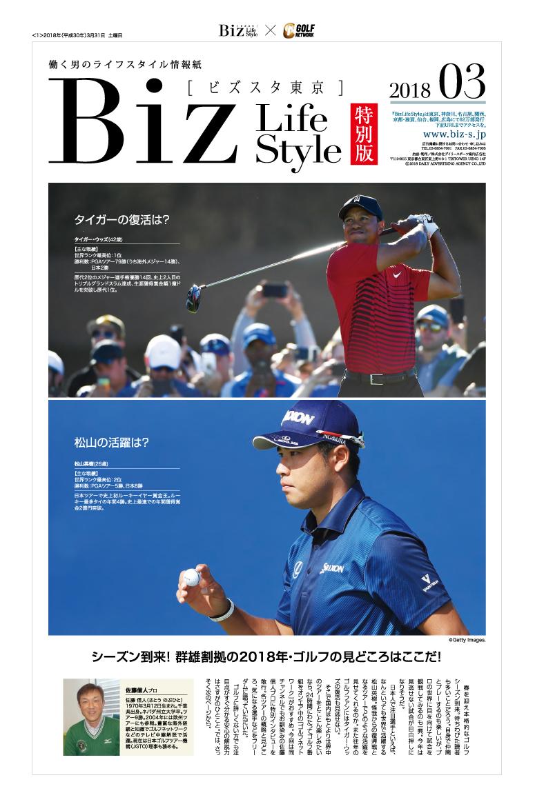 2018年3月【ジュピターゴルフネットワーク】
