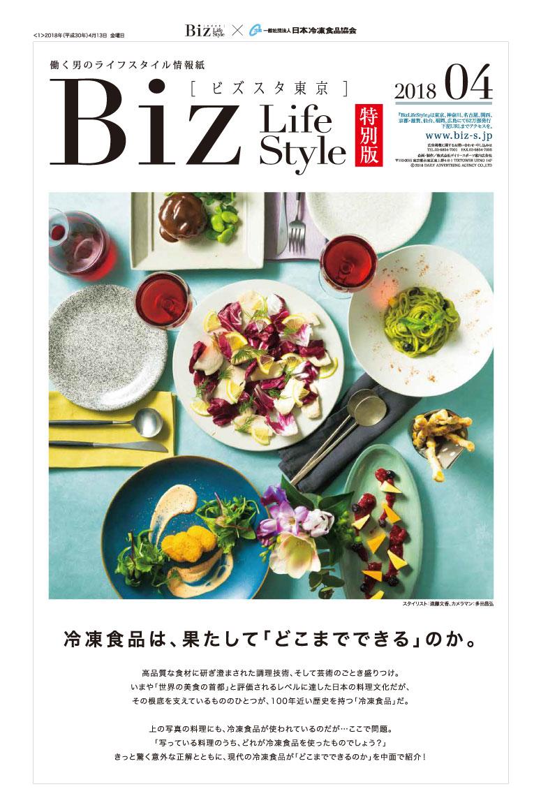 2018年4月【冷凍食品協会】