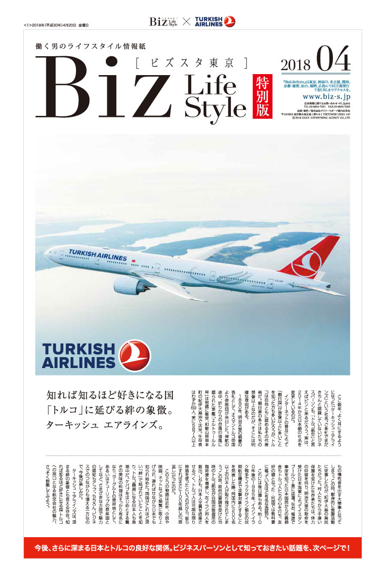 2018年4月【TURKISH AIRLINES】