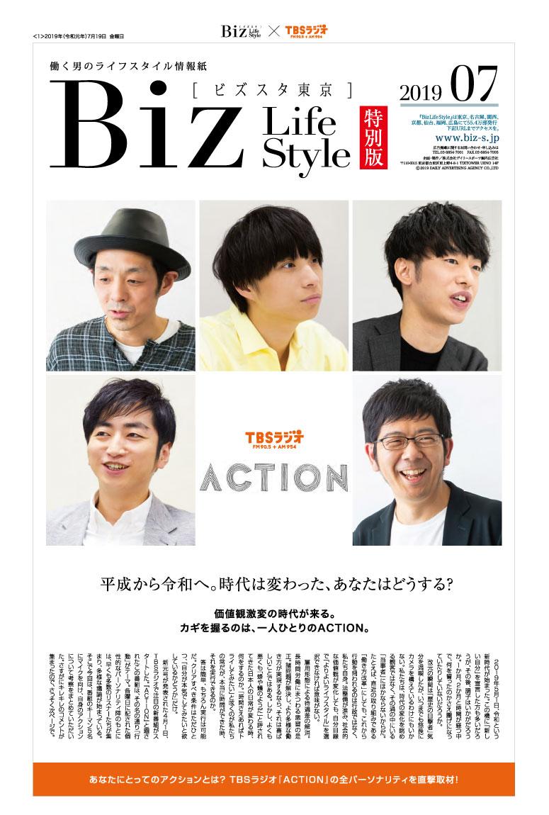 2019年7月【TBSラジオ】