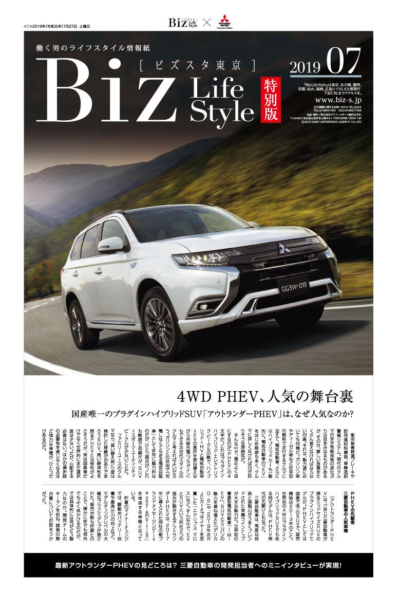 2019年7月【三菱自動車工業】