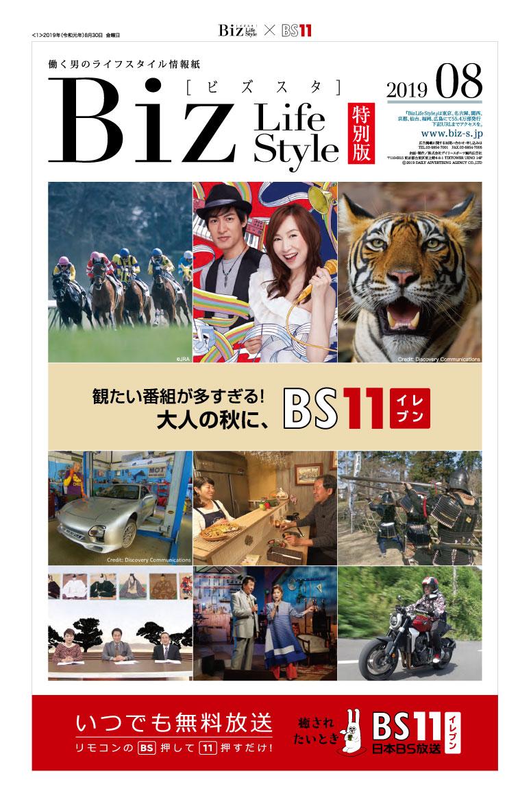2019年8月【日本BS放送BS11】