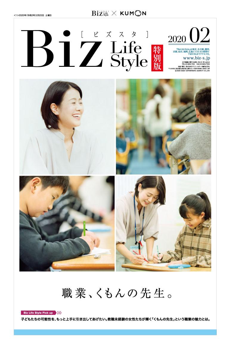 2020年2月【公文教育研究会】