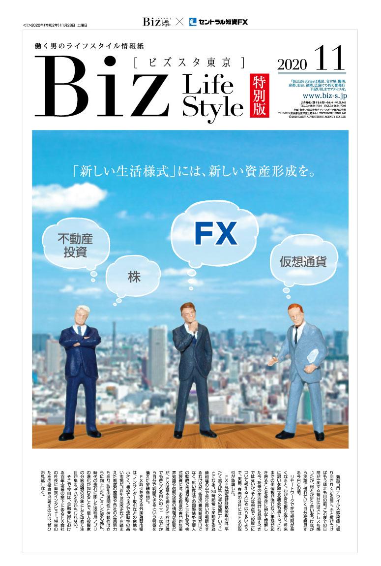 2020年11月【セントラル短資FX】