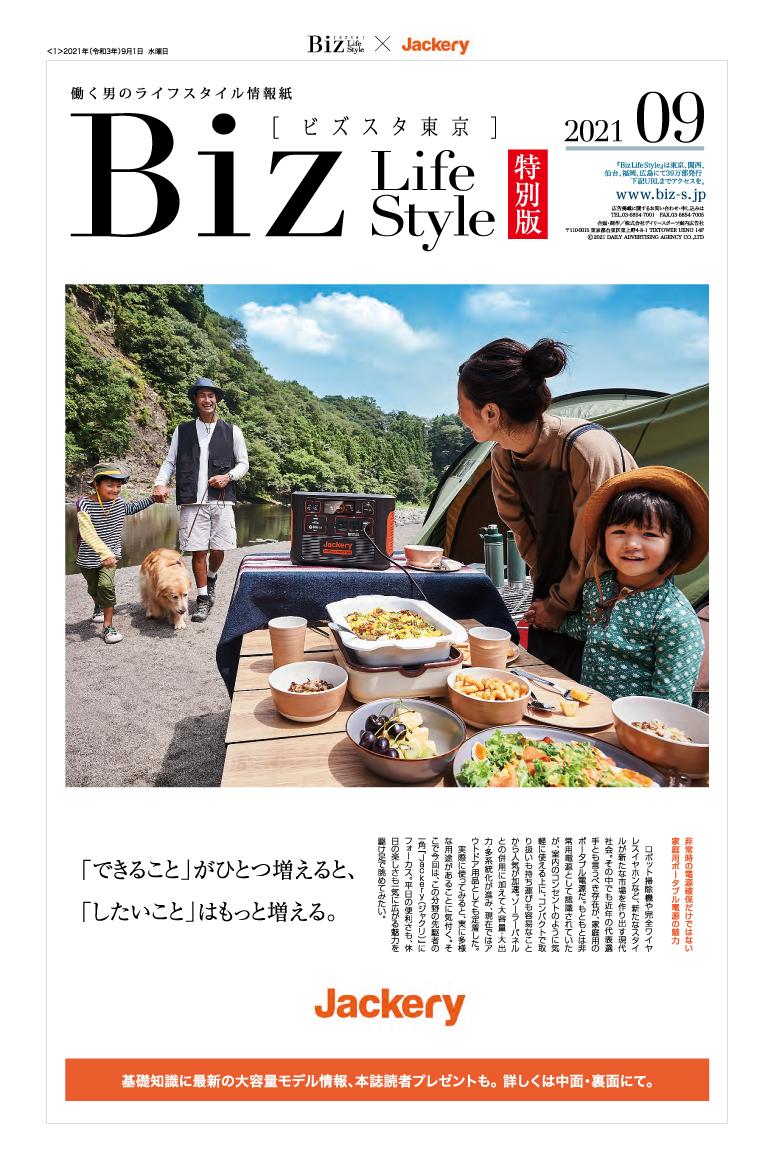 2021年9月【Jackery Japan】