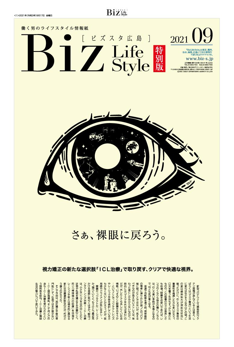 2021年9月【スター・ジャパン様】